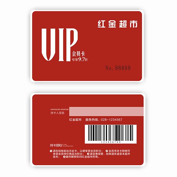 会员积分条码卡