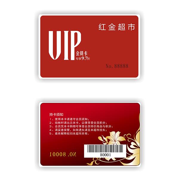 会员卡条码卡