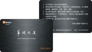 非接触式CPU自助服务卡