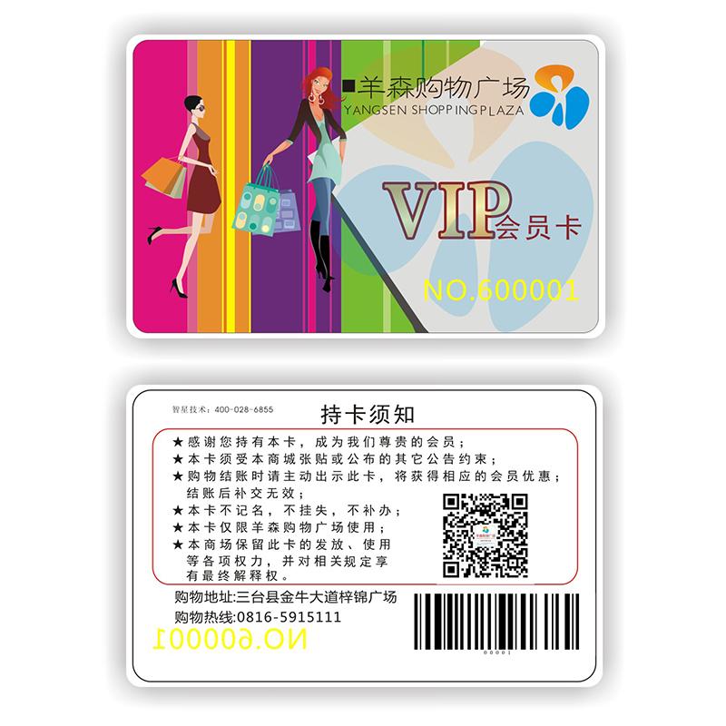 购物广场条码卡