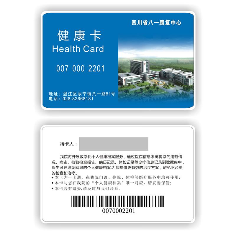 健康卡条码卡