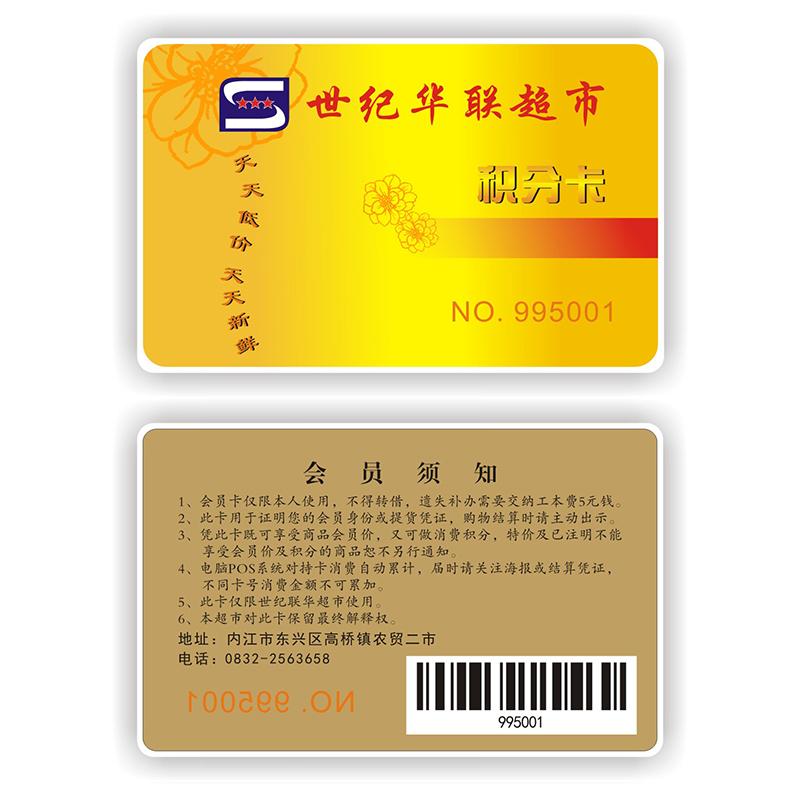 会员条码卡